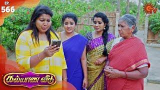 Kalyana Veedu - Episode 566   24th February 2020   Sun TV Serial   Tamil Serial