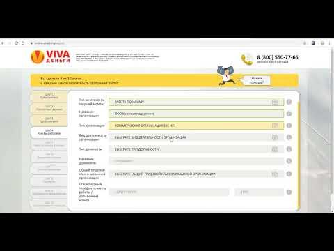 Заявка на онлайн-займ Viva-деньги