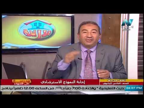 اجابة اسئلة الواجب الواردة في الحلقة 22 || لغة عربية 2 ثانوي