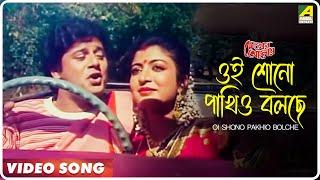 Oi Shono Pakhio Bolche | Chokher Aloye | Bengali Movie Song