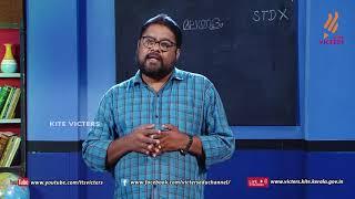 Standard 10   Malayalam   Class – 01