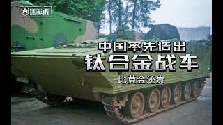 【军情586】人民币砸出来的钛合金战车:比钢轻却比钢硬美国都玩不起