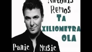 Ρέμος Αντώνης Τα χιλιόμετρα όλα New Song 2012 Ta Xiliometra Ola Remos