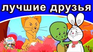 лучшие друзья   русские сказки   сказки на ночь   русские мультфильмы   сказки