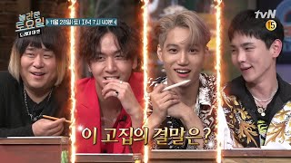 Amazing Saturday EP136 Ravi (VIXX), Kai (EXO)