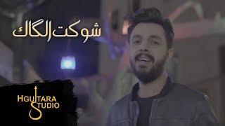 Nabeel Aladeeb – Shwaket Alkak (Video Clip) |نبيل الاديب - شوكت الگاك (فيديو كليب) |2019 تحميل MP3