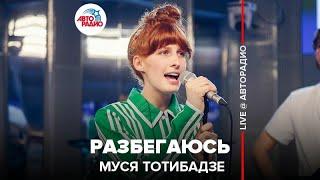 🅰️ Муся Тотибадзе   Разбегаюсь (LIVE @ Авторадио)