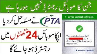 PTA Finally Announce Good News | Egadget Monitoring System