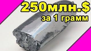 Калифорний. 250млн долларов за грамм металла