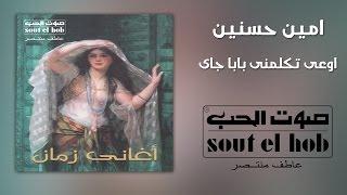 تحميل اغاني اوعى تكلمني بابا جاي امين حسنين MP3