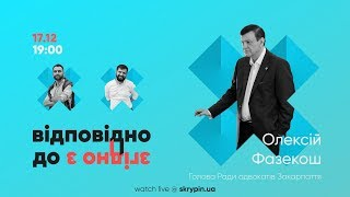 ВДЗЗ #9   Олексій Фазекош: людина-регалія, людина-адвокат