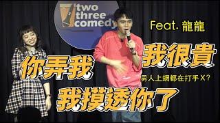 [ Stand up 脫口秀 ] 男人上網一定都在打手X?(慎選神秘嘉賓勸世宣導短片) Feat. 龍龍