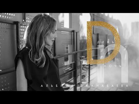 Альбина Джанабаева - День и ночь (official video, 2019)