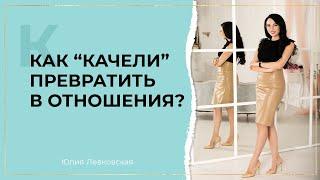"""КАК """"КАЧЕЛИ"""" ПРЕВРАТИТЬ В ОТНОШЕНИЯ - Yes I Do IT by Julia Yasenitskaya"""