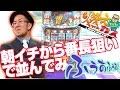 【パチスロ・パチンコ実践動画】ヤルヲの燃えカス #35