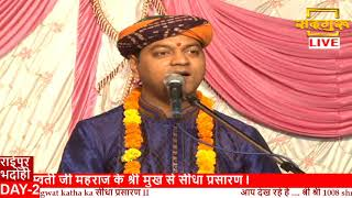 Tera Pal Pal Bita Jaye Mukh Se Jap Le Namah Shivay Pujya Rammohan Ji