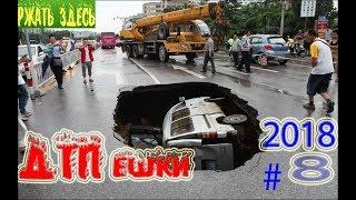 аварии и дтп самые нелепые случаи на дорогах #8 ржать здесь