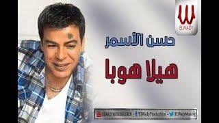 Hassan El Asmar - Hela Hoba / حسن الاسمر - هيلا هوبا