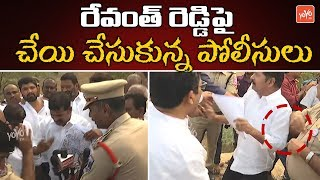 Revanth Reddy Speech About KTR Farmhouse | CM KCR | Telangana News | YOYO TV NEWS