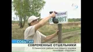 Современные отшельники живут в Свердловской области