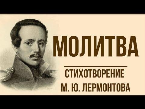 «Молитва» М.  Лермонтов.  Анализ стихотворения