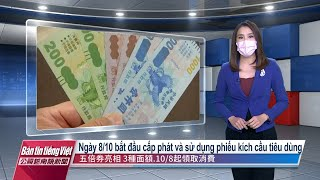 Đài PTS – bản tin tiếng Việt ngày 9 tháng 9 năm 2021