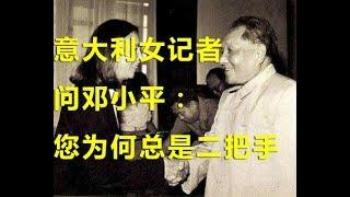 意大利女记者问邓小平:您为何总是二把手