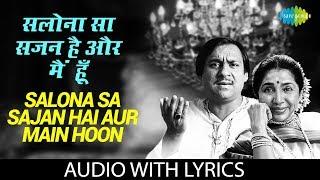 Salona Sa Sajan Hai Aur Main Hoon with lyrics   सलोना