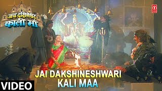 Jai Dakshineshwari Kali Maa [Full Song] - YouTube