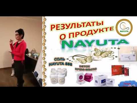 NAYUTA продукция компании  Результаты