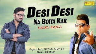 Desi Desi Na Bolya Kar | Raju Punjabi | MD | KD | Vicky Kajla | Latest Haryanvi Song 2018