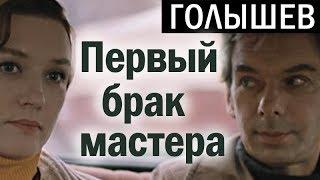 Магия Баталова: Гоша - оболганный и непонятый