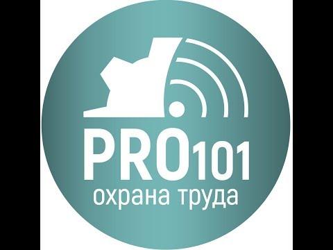 PRO101 по охране труда