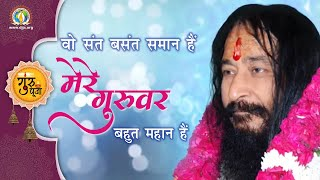 Wo Sant Basant Saman Hai | Guru Bhajan | Shri Ashutosh Maharaj Ji | DJJS Bhajan
