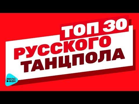 ТОП 30 РУССКОГО ТАНЦПОЛА | Русские Хиты | 2017  - 12+