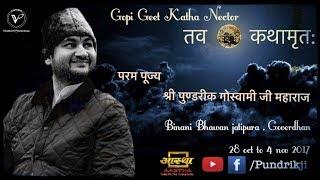 Gopi Geet Katha Nector | Sri Pundrik Goswami Ji Maharaj | Goverdhan day 3
