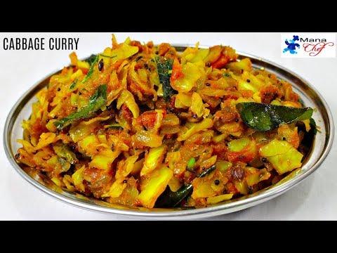 , title : 'Simple Cabbage Curry Recipe in Telugu