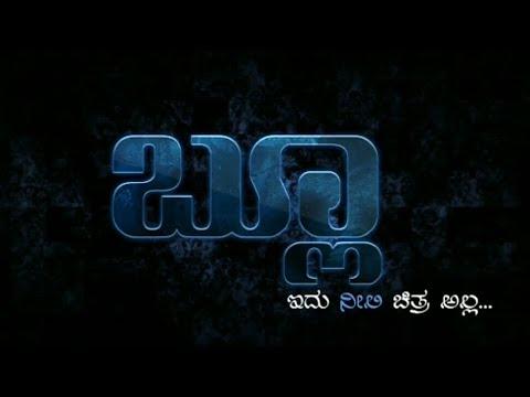 Blue    ಬ್ಲೂ    Neeli chitra Alla    Kannada short movie    2017    Reel Masters