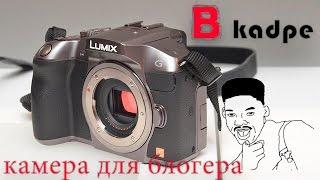 Обзор Panasonic Lumix G6 ИМХО