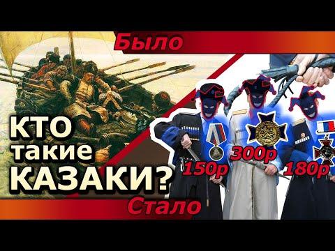 Кем были Казаки на самом деле?