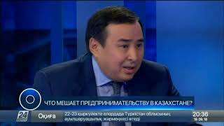 Круглый стол. Что мешает предпринимательству в Казахстане?