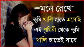 খালি হাতে যেতে হবে তোমাকে পৃথিবী থেকে  motivational quotes|Bengali shayari video|Bangla motivational