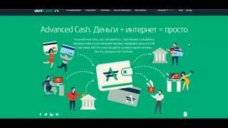КОШЕЛЁК Advanced Cash Регистрация Верификация Обзор