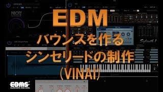 EDMを作る バウンス③ シンセリードの作り方 VINAIコピー