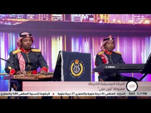 مجتمع واعي _الفرقة الموسيقية للشرطة
