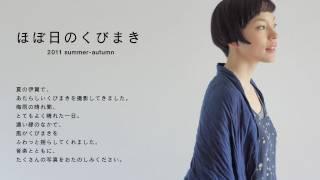 ほぼ日刊イトイ新聞「ほぼ日のくびまき2011summer-autumn」