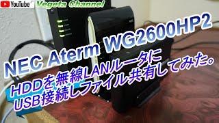 HDDを無線LANルータ NEC Aterm WG2600HP2にUSB接続しファイル共有してみた。