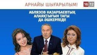 Мухтар Аблязов Назарбаевтың Алаяқтығын тағы әшкерледі
