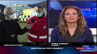 ΜΑΡΙΖΑ ΚΟΥΚΟΡΙΝΗ_ΑΝΗΣΥΧΙΑ ΓΙΑ ΤΟΥΣ ΣΕΙΣΜΟΥΣ 05 03 2021