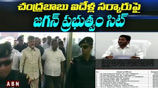 CM Jagan Mohan Reddy forms SIT to probe corruption During TDP Rule |